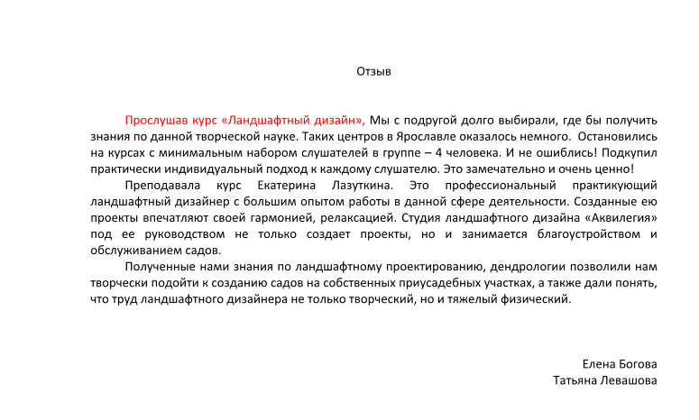 Отзыв 7