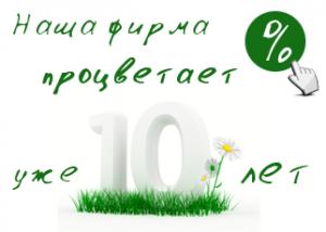 Акция Вам 10-Нам 10